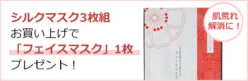 シルクマスク 日本製