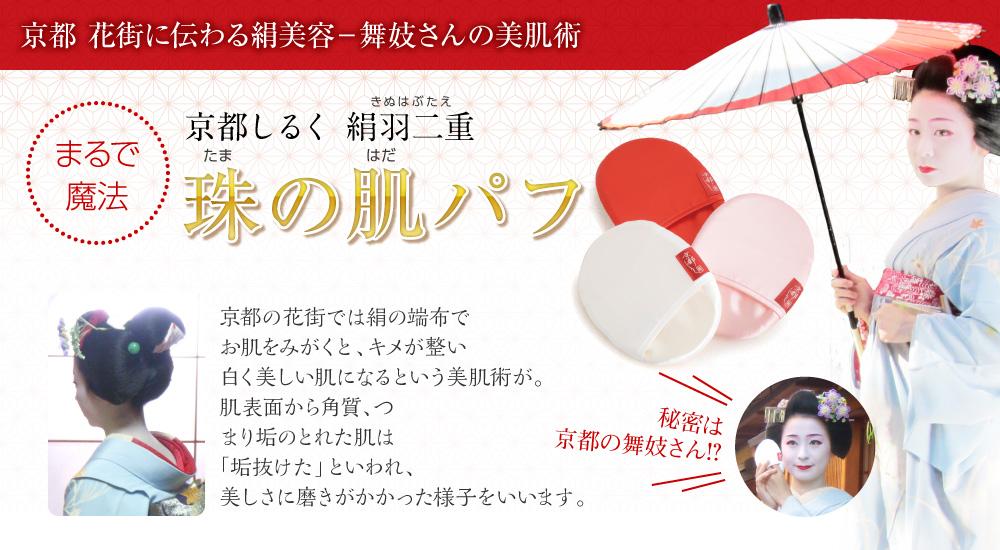 素肌力を高める絹の洗顔パフ。京都シルク 京都しるく 絹羽二重 珠の肌パフ