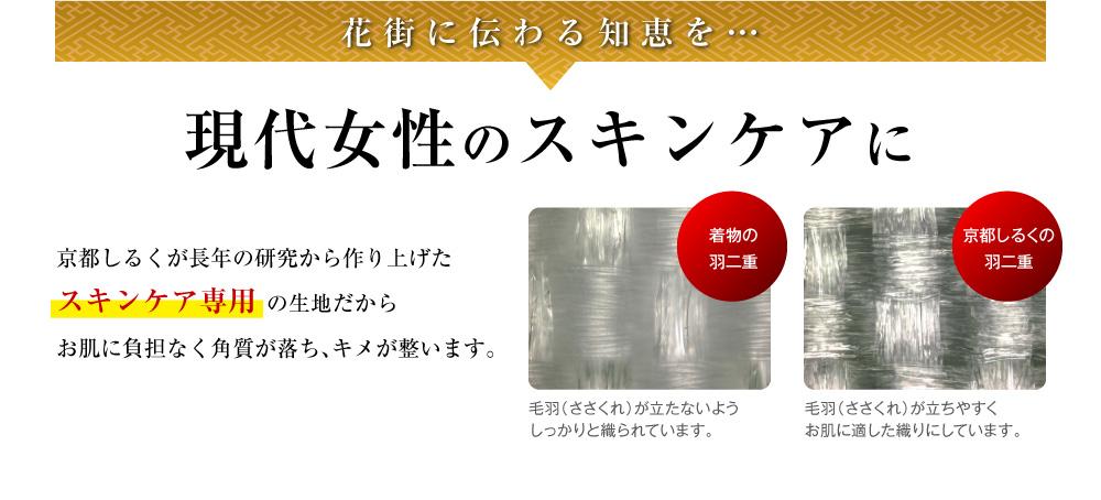 京都シルク 京都しるく 絹羽二重 珠の肌パフ