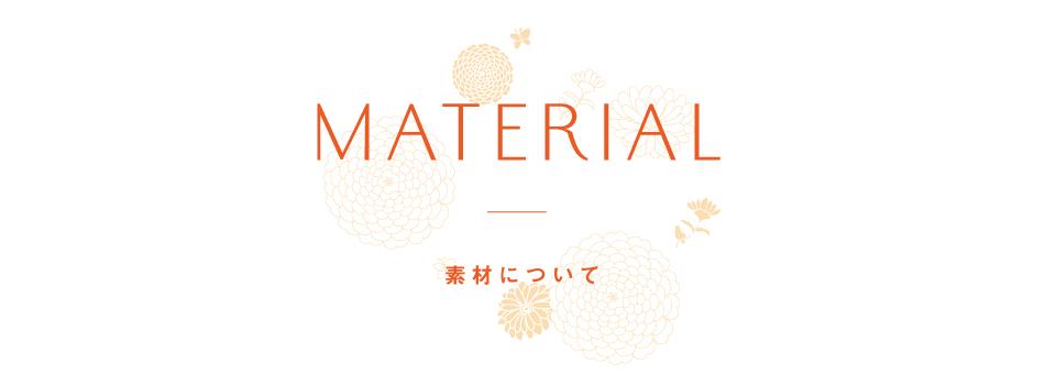 インナーマスク,シルクインナーマスク,日本製,シルクの特徴