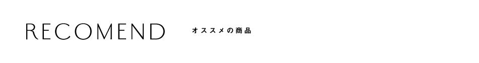 オススメ,京都しるく,京都シルク,コスメ,スキンケア,コロナ対策商品