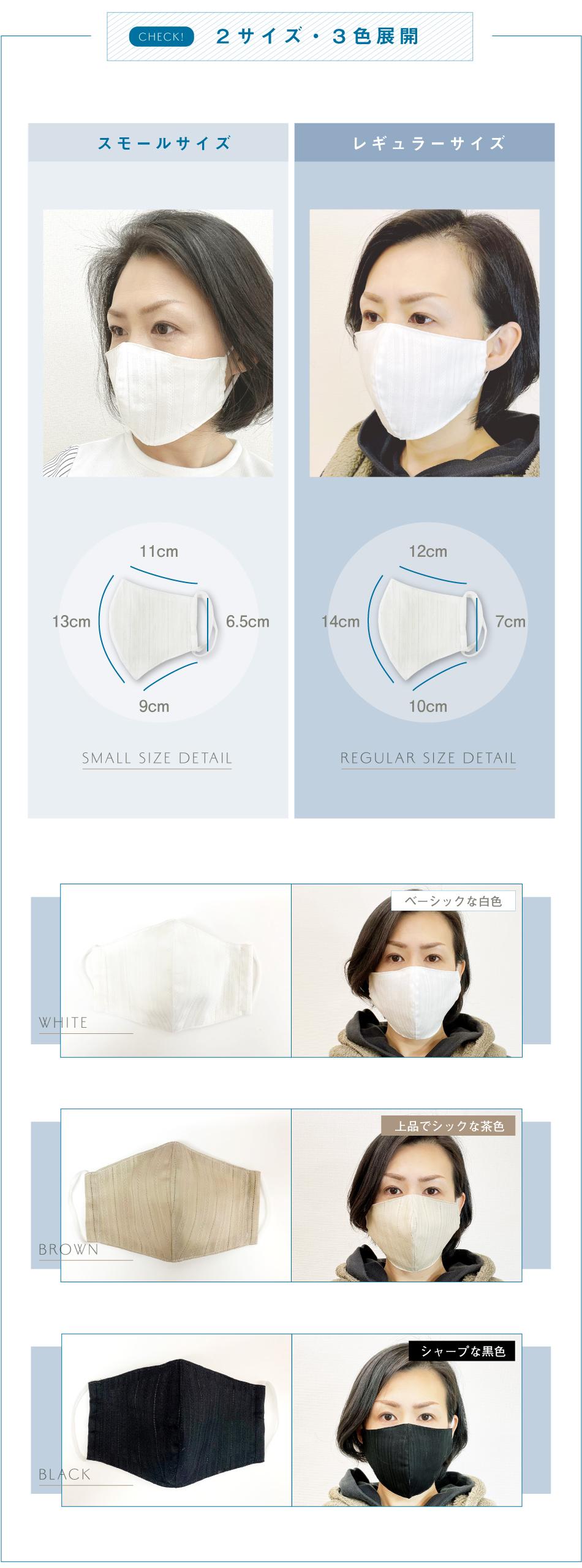 シルクマスク,インナーマスク,シルクインナーマスク,色について,サイズについて