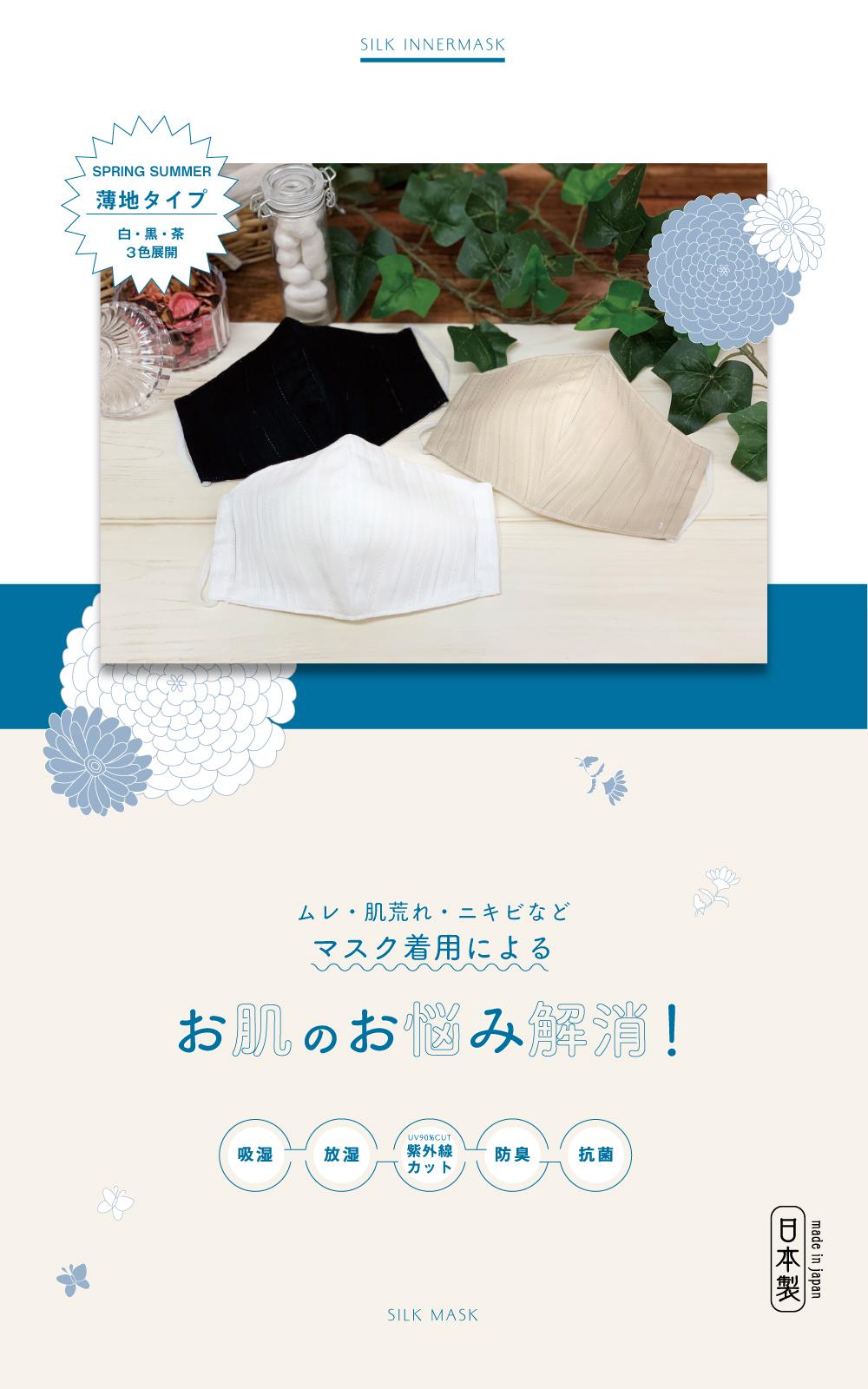 シルクマスク,シルクインナーマスク,日本製,立体,肌に優しい,布マスク,シルク,不織布,夏マスク,肌荒れ,ニキビ